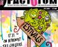 Le n°204 de Factotum – Spécial été !